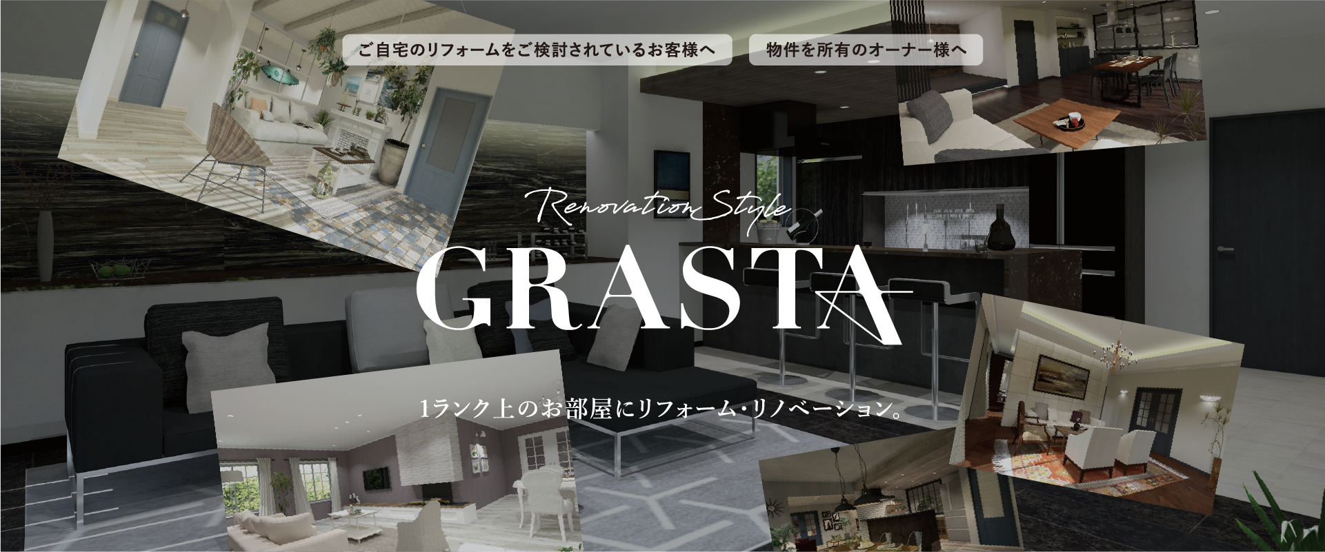 GRASTAワンランク上のお部屋にリフォーム・リノベーション